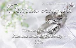 Зимние скидки на декор - 30%