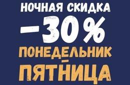 Кафе и рестораны Cкидка 30% на всё меню кухни с понедельника по пятницу c 00:00 до 08:00 До 31 декабря