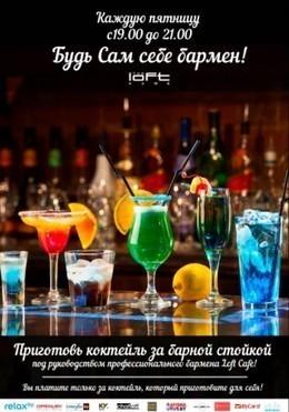 Акция «Сам себе бармен»