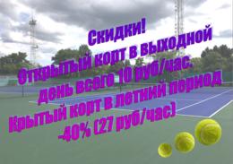 Спорт Скидка 40% на теннисные корты на летний период До 30 августа
