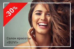 Скидка 30% на spa-уход при окрашивании волос