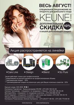 Скидка +10% к вашей скидке на продукты Keune