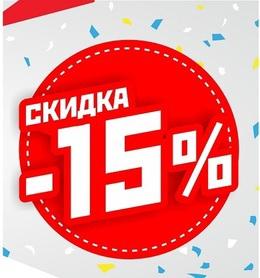 Кафе и рестораны Акция «С понедельника по четверг – скидка на меню кухни 15%» До 30 октября