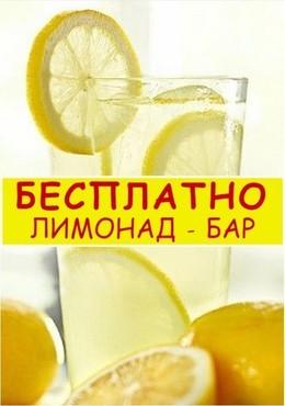 Лимонад-бар бесплатно