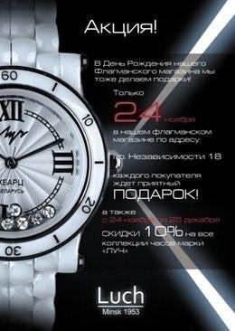Скидки 10% на часы