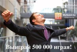 Акция «Выиграй 500 000 играя в квесты»
