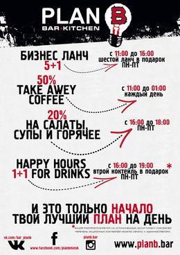Акции и скидки на блюда и напитки
