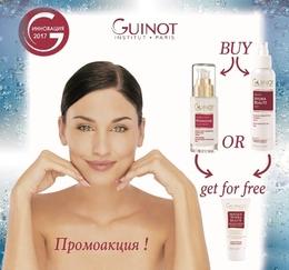 Акция «При покупке одного средства от Guinot — увлажняющая маска для лица в подарок»