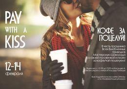 Акция «Кофе за поцелуй»