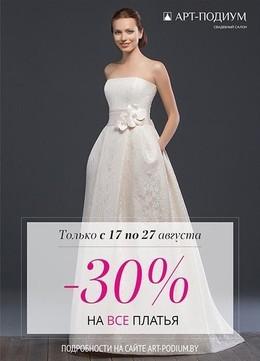 Скидка 30% на все платья