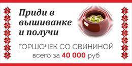 Кто приходит в «вышиванке», тому горшочек с картофелем и свининой всего за 40 000 руб.