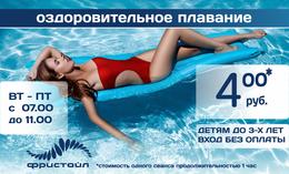 Акция «Оздоровительное плавание»