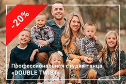 Скида 20% на абонемент для многодетных семей