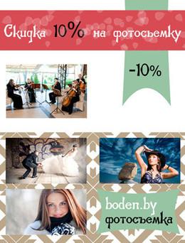 Скидка 10% на фотосьемку  в подарок