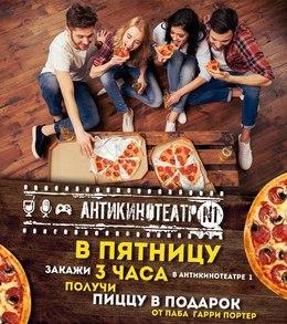 Развлечения Акция «При заказе 3 часов пицца в подарок» До 31 июля
