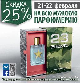 Скидка 25% на всю мужскую парфюмерию