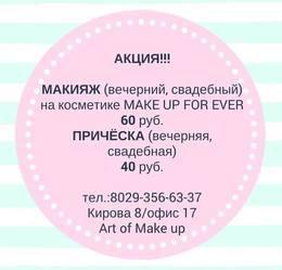 Красота и здоровье Акция «Макияж – 60.00 руб., прическа – 40.00 руб.» До 28 февраля