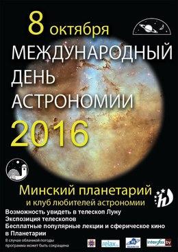 Акция «Бесплатные мероприятия минского Планетария в Международный день астрономии 2016»