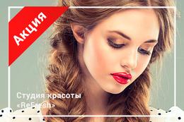 Красота  Акция «100 BYN за комплекс Локоны + Макияж» C 22 октября