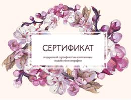 Акция «При покупке свадебного платья в подарок сертификат на изготовление свадебной полиграфии Bonjour»