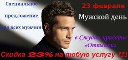 Красота и здоровье Акция «Мужской день–скидка 23%» До 23 февраля