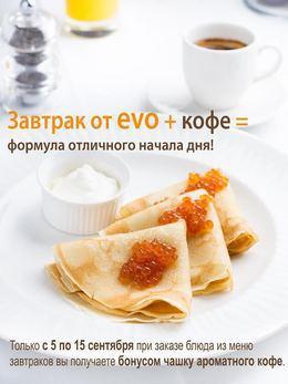Акция «Завтрак от evo + кофе – формула отличного начала дня»