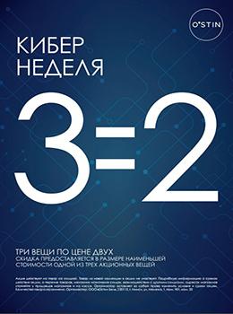 Акция «Кибер неделя 3=2»