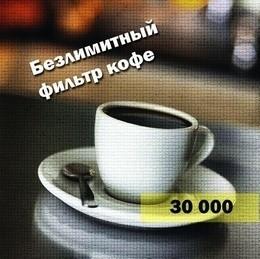 Акция: безлимитный фильтр-кофе