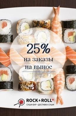 Скидка 25% на заказы на вынос