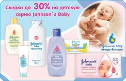 Скидки до 30% на детскую серию Johnson's Baby