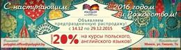 Скидки 20% на курсы изучения польского, английского языков!