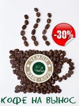 Скидка 30% на кофе на вынос