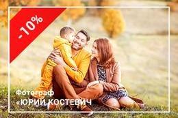 Скидка 10% на детские и семейные фотосессии