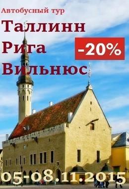 Скидка 20% на  тур «Таллинн-Рига-Вильнюс»
