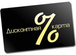 Скидка 15% по дисконтной карте постоянного покупателя на весь ассортимент магазина