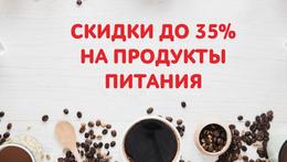 Скидки до 35% на продукты питания