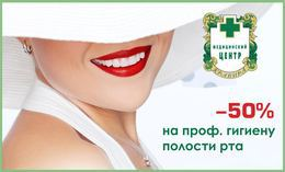 Скидка 50% на профессиональную гигиену полости рта.