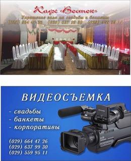Скидка 50% на украшение зала и видеосъемку при заказе свадебного банкета