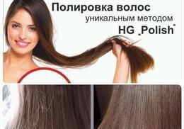 Скидка 20% на полировку волос