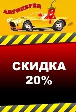 Скидка 20% на все автомобили