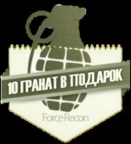Акция «10 гранат в подарок при заказе игры от 10 человек»