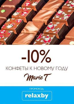 Акция «Шоколадное удовольствие от Marie T со скидкой 10%»