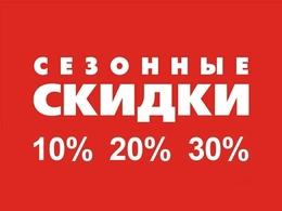 Сезонные скидки от 10%-30%