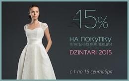 Свадебные платья со скидкой 15%