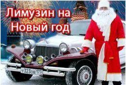 Акция «Лимузин на Новый год»