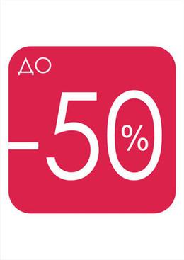 Скидки до 50%  на мероприятия, проводимые в будние дни и воскресенье
