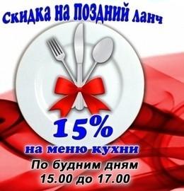 Кафе и рестораны Скидка 15% на поздний ланч До 30 декабря