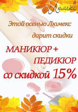 Скидка 15 % на маникюр + педикюр
