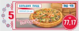 Акция «5 больших пицц по цене 77,17»
