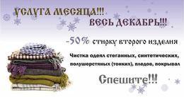 Прочее Скидка 50% на стирку второго изделия До 31 декабря